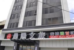 晨陽文創旅店 Morn Sun Hotel