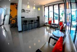普拉斯酒店 Plus Hotel