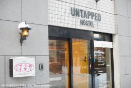 Untapped旅館 Untapped Hostel