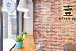 壹03咖啡 hostel103cafe