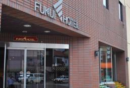 福井酒店 Fukui Hotel