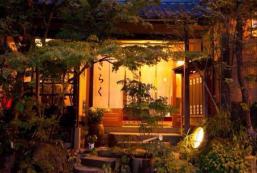 喜樂旅館 Ryokan Kiraku