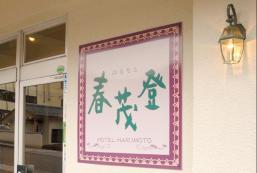 春茂登酒店 Hotel Harumoto