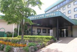 六甲山酒店 Rokkosan Hotel