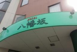 八幡坂酒店 Hotel Hachimanzaka