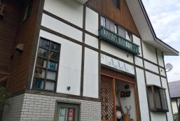 妙高高原山三旅館 Myoko Kogen Pension Yamasan