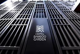 東京2號竹園酒店 BAMBOO GARDEN TOKYO