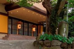 熱海溫泉湯宿一番地 Atamionsen Yuyado Ichibanchi