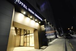 明洞新東方酒店 Hotel New Oriental Myeongdong