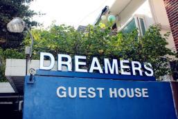 夢想家旅館 Dreamers Guesthouse