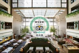 新竹國賓大飯店 Ambassador Hotel Hsinchu