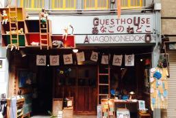 尾道Anago旅館 Onomichi Guest House Anago