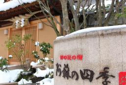 阿蘇之四季旅館 Ryokan Aso no Shiki