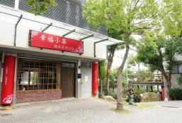 苗栗三義幸福小築館前民宿 Sanyi Happiness Bed and Breakfast