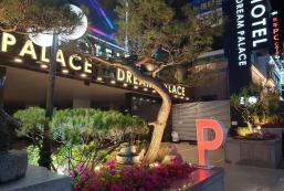 水原夢想宮殿酒店 Suwon Dream Palace Hotel