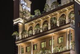 松林酒店 Pine Grove Hotel