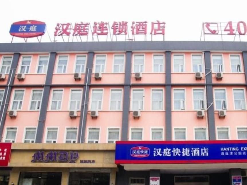 Hanting Hotel Hefei Xiao Yao Jin Branch Hefei China