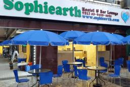 Sophiearth 旅館 Sophiearth Hostel
