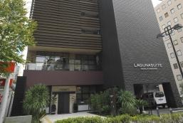 Lagunasuite新橫濱酒店 Lagunasuite Shin-Yokohama