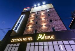 大道酒店 Hotel Avenue
