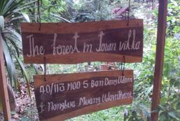 城市森林別墅 The Forest In Town Villa
