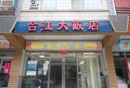 台江大飯店 Tai-Jiang Bed and Breakfast