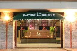 彩虹精品酒店 Baiyoke Boutique Hotel