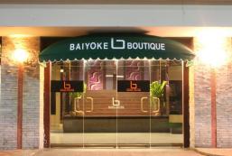 彩虹精品酒店 Baiyoke Boutique Hotel