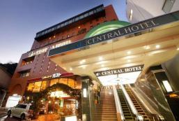 橫須賀中央酒店 Central Hotel Yokosuka
