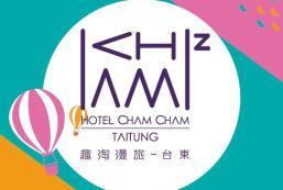 趣淘漫旅-台東 (凱撒飯店連鎖) Hotel Cham Cham Taitung (Caesar Park Hotels & Resort)