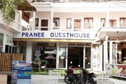 柏蘭尼旅館 Pranee Guesthouse