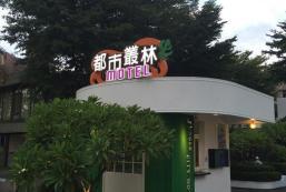 都市叢林旅店 Jungle City Motel