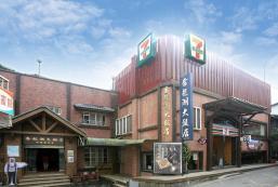 奮起湖大飯店 Fenchihu Hotel