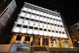 貴族住宿酒店 Noblestay Hotel