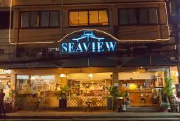 是拉查海景酒店 Seaview Sriracha Hotel