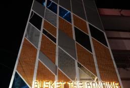 布斯基特青年旅館 BUSKET HOSTEL