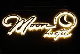 104平方米3臥室公寓 (市中心) - 有9間私人浴室 Moonhostel Langu