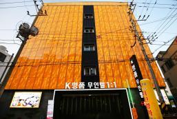 49平方米16臥室公寓 (上黨區) - 有1間私人浴室 K명품호텔