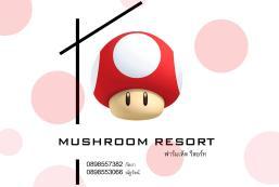 25平方米13臥室獨立屋 (匯拉縣) - 有13間私人浴室 Mushroom Resort