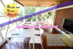 180平方米5臥室獨立屋(札幌) - 有1間私人浴室 Max20 Reservedvilla!Rerax with massagechair coffee