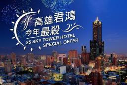 君鴻國際酒店 85 Sky Tower Hotel