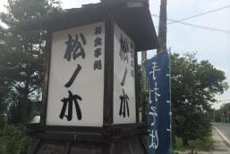 松之木穗高有明店 Matsunoki Hotaka Ariake