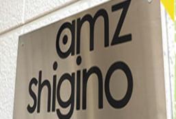 amzShigino旅館 amzShigino