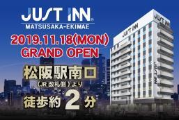 松阪站剛好旅館 Just Inn Matsusaka Station