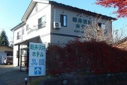 輕井澤村酒店 Karuizawamura Hotel