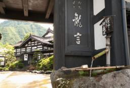 龍言旅館 Ryugon Ryokan
