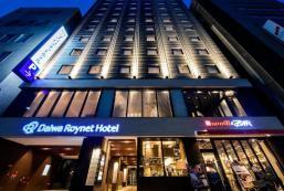 大和Roynet酒店 - 小倉站前 Daiwa Roynet Hotel Kokura-Ekimae