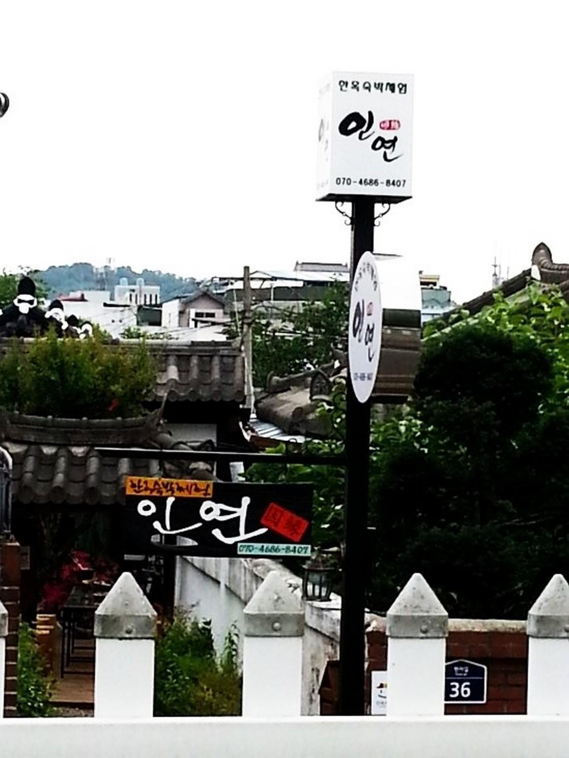 In Yeon Hanok Guesthouse Jeonju Si South Korea