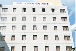 熊本皇冠山酒店 Hotel Crown Hills Kumamoto