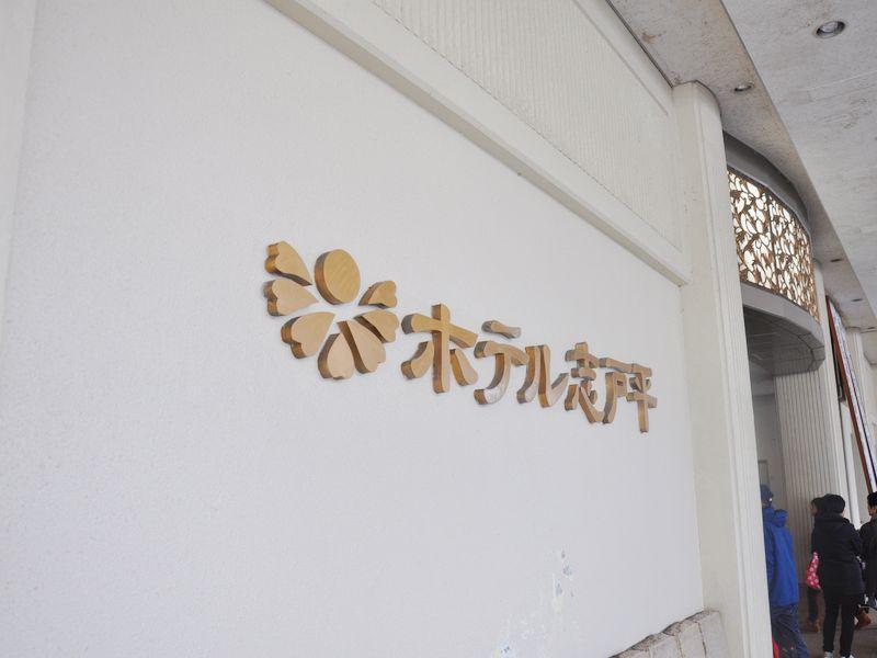 Hotel Shidotaira Hanamaki Japan